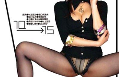 Riona Minami Asian with specs has hairybeaver rubbed under panty